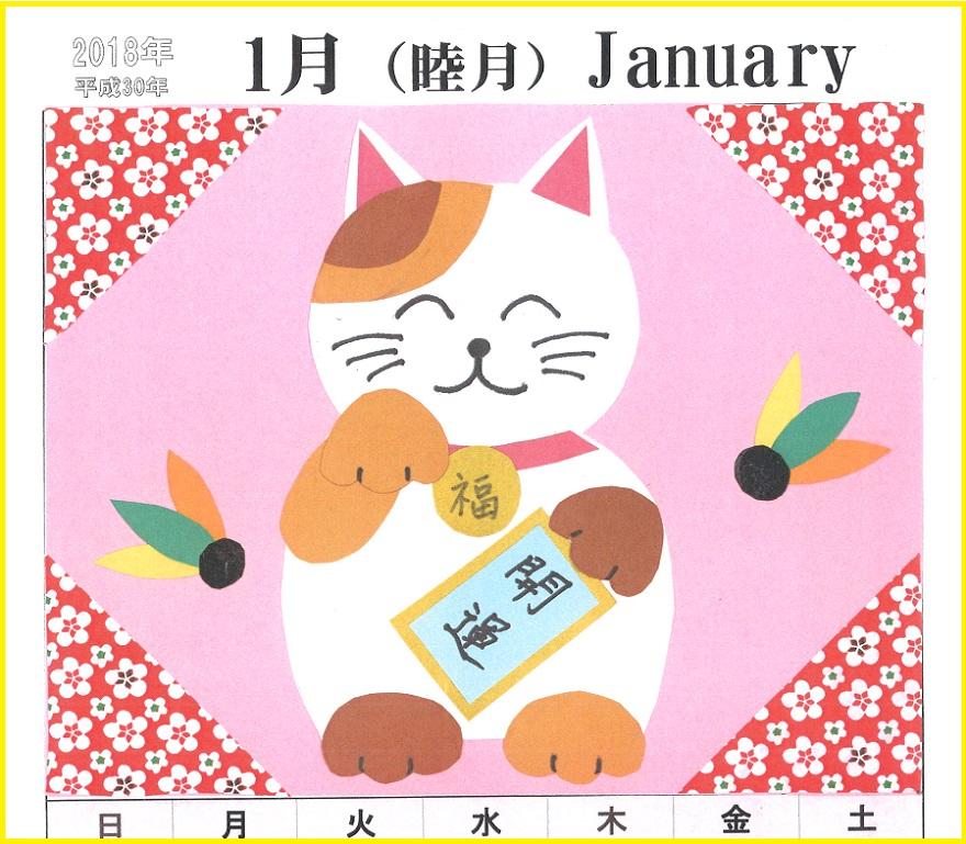2018年1月カレンダー