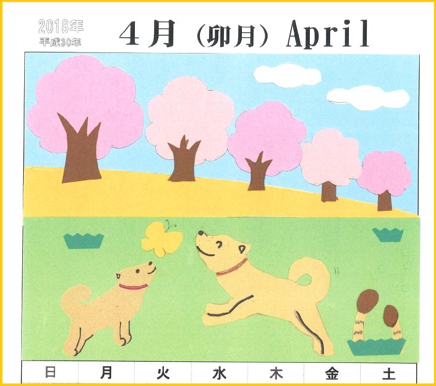 2018年4月カレンダー
